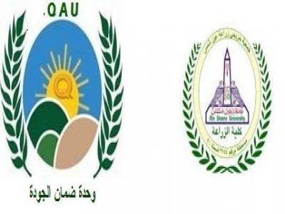 حصول كلية الزراعة - جامعة عين شمس على الاعتماد والجودة