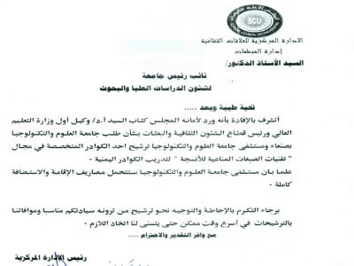 مراسلة بشأن طلب جامعة العلوم والتكنولوجيا بصنعاء ترشيح كوادر لتدريب يمنيين