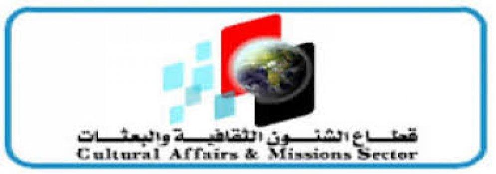 تعديل شروط إعلان خطه البعثات للعام 2014/2015