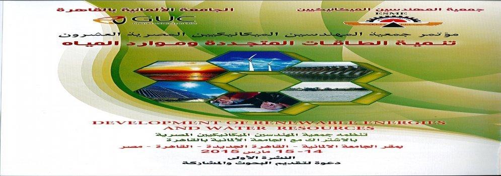 مؤتمر جمعية المهندسين الميكانيكيين المصرية العشرين