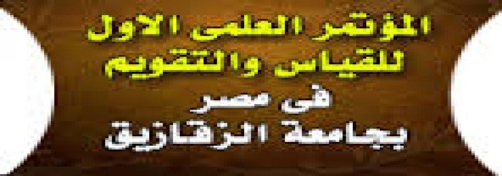 المؤتمر العلمى الاول للقياس والتقويم فى مصر