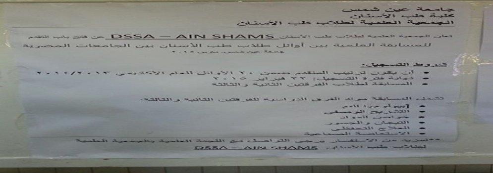 فتح باب التقدم لمسابقة بين أوائل طلاب طب الاسنان بالجامعات المصرية