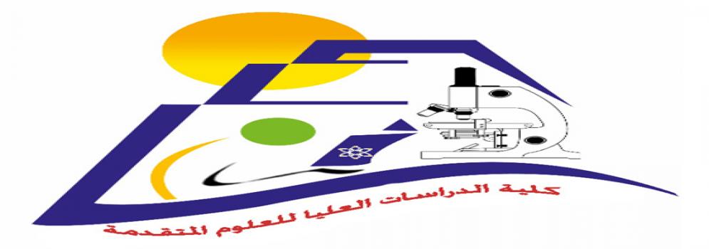 المؤتمر الدولى الثالث فى العلوم التطبيقية المتقدمة