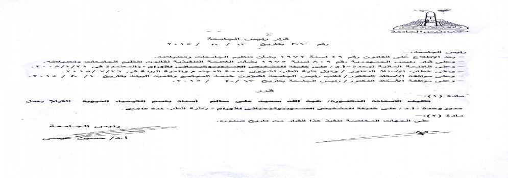تكيلف د. هبة الله سعيد بمهام وحدة أ.د علي خليفة للتشخيص