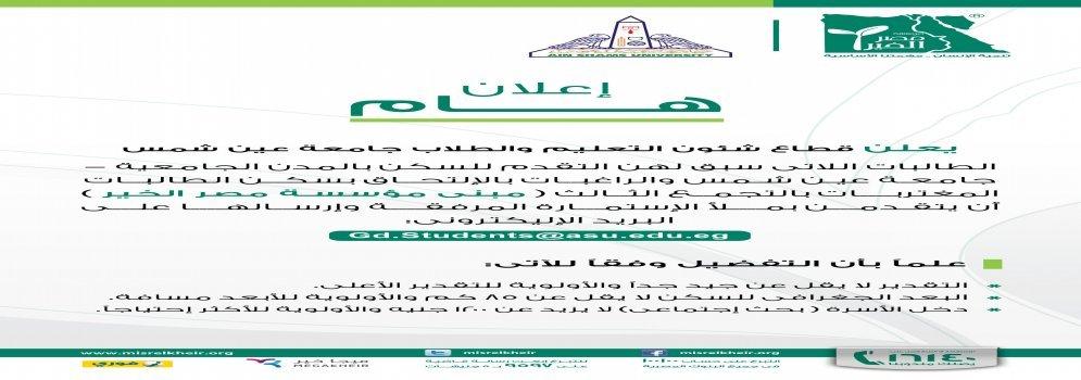 اعلان هام بخصوص سكن الطالبات بمبنى مصر الخير