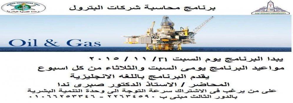 اعلان هام لمشتركي برنامج محاسبة شركات البترول بوحدة التنمية البشرية