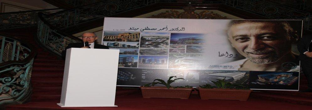 حفل تأبين المعمارى احمد ميتو