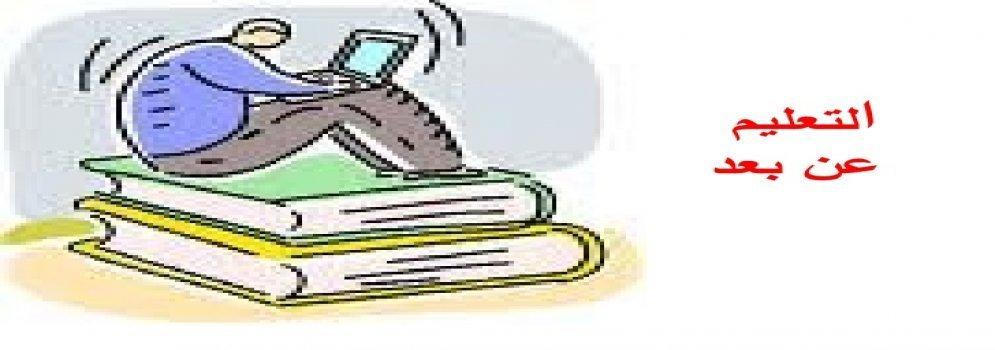 يادة عدد المقبولين في الدبلوم العامة في التربية بنظام التعليم عن بعد