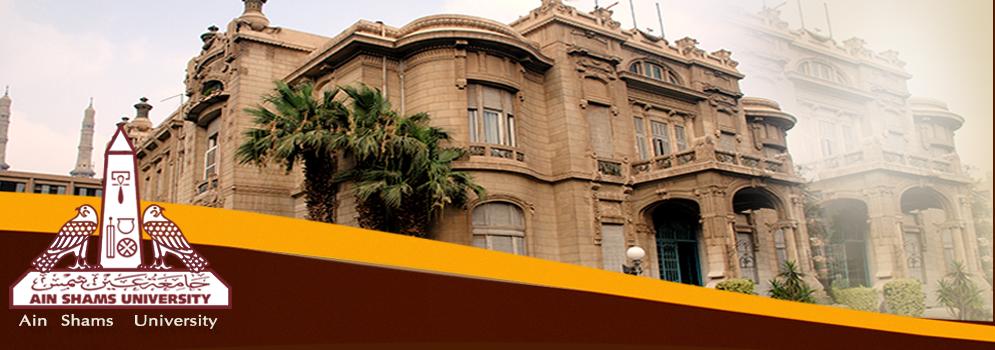 ختام مؤتمرالتنمية المستدامة رؤى مستقبلية لحياة أفضل بجامعة عين شمس