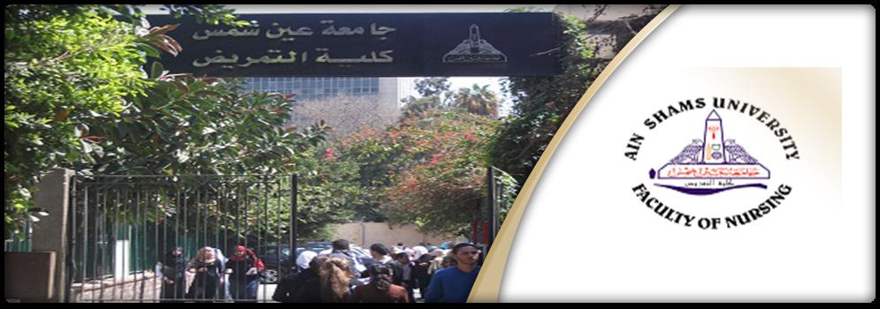 بروتوكول تعاون بين كلية تمريض عين شمس والقوات المسلحة