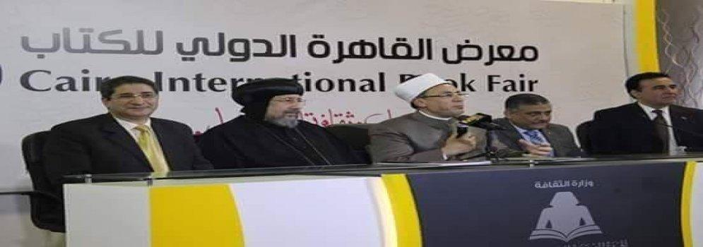 Vice-président de l'Université Ain Shams inaugurer au séminaire éducatif à la Salon du livre avec la participation de la famille égyptienne house