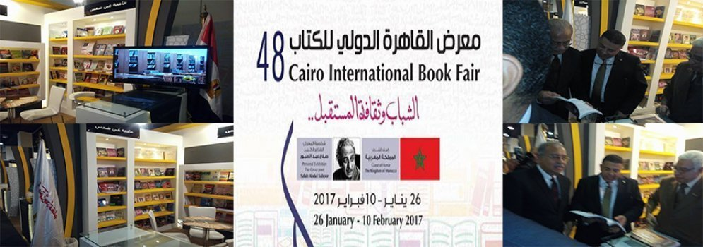 Premier ministre L'Ouvert de l'aile de l'Université Ain Shams dans la Foire du livre 48