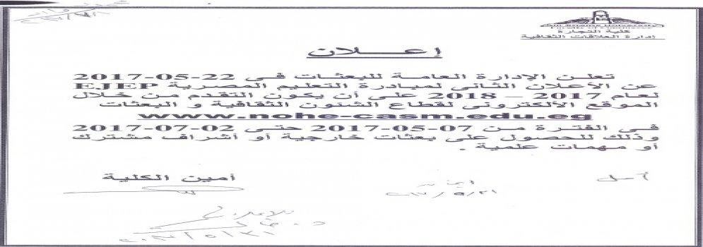 مبادرة التعليم المصرية
