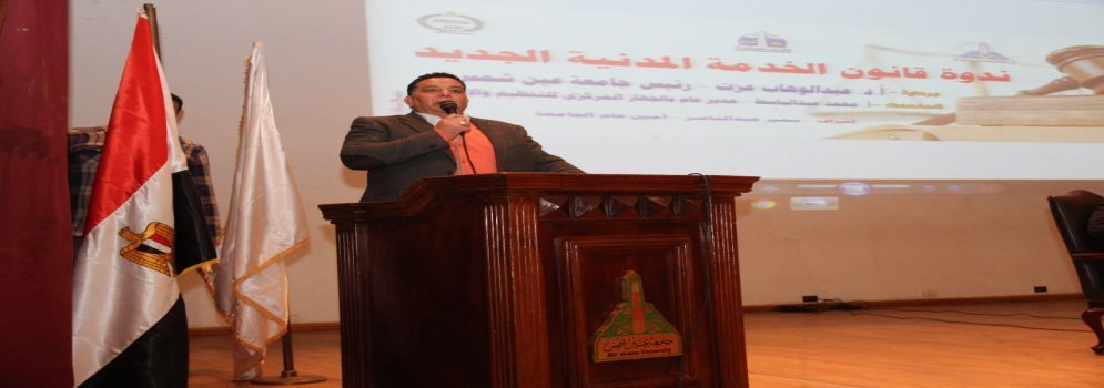 A seminar on the definition of civil service law at Ain Shams University