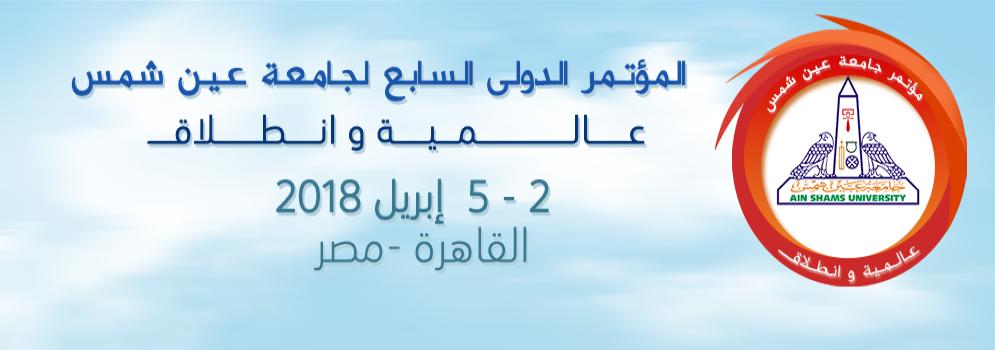 دعوة لحضور مؤتمر جامعة عين شمس الدولي السابع