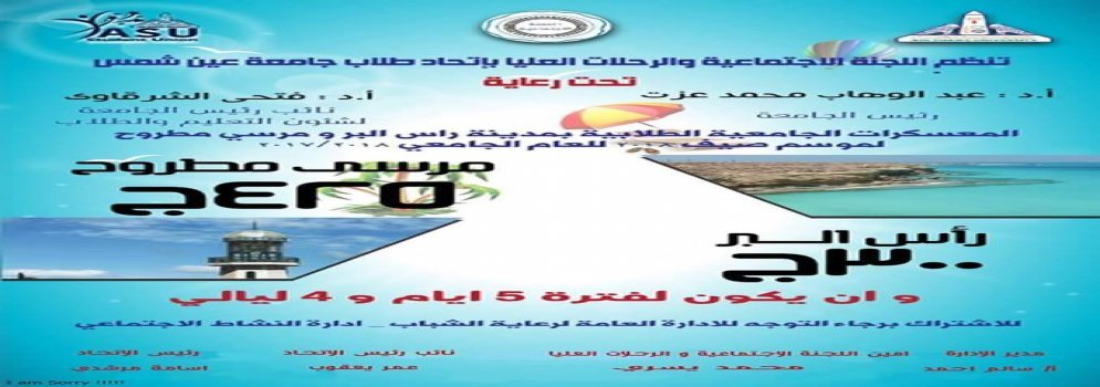 Tomorrow, the opening of the reservation of Ain Shams University camps