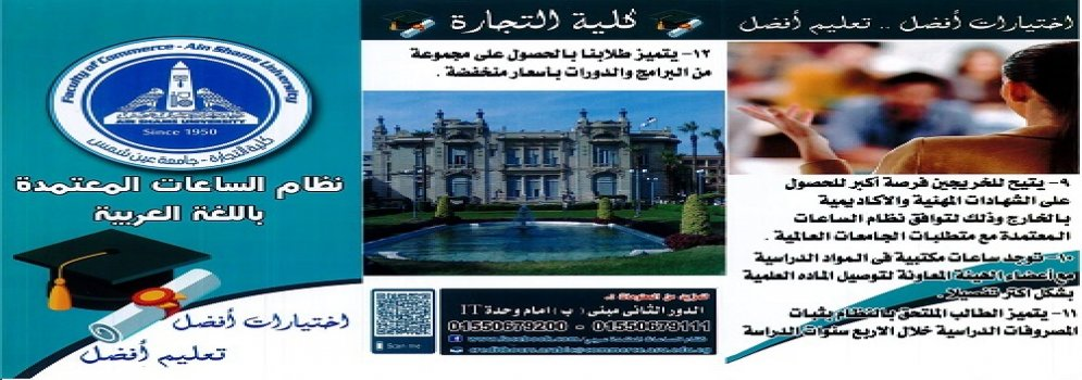 ندوة عن نظام الساعات المعتمدة باللغة العربية