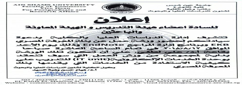 أعلان للسادة أعضاء هيئة التدريس والهيئة المعاونة والباحثين