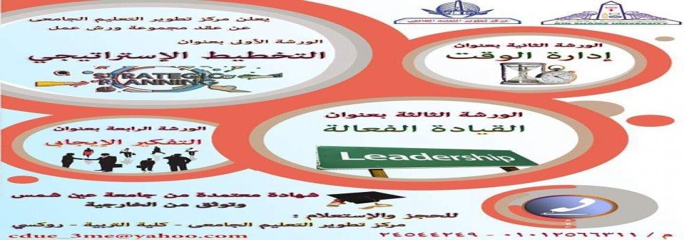 مركز تطوير التعليم الجامعي بكلية التربية يقدم ورش عمل في التنمية البشرية