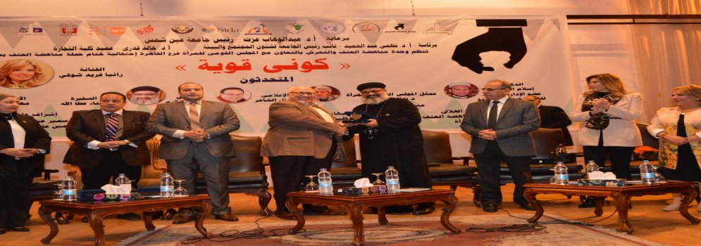 Honoring representatives of the National Council for Women and Stars of Art and Media at Ain Shams University