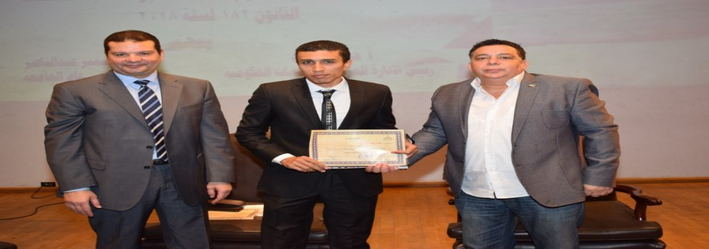 Deputy Minister of Finance and Secretary General of the University inaugurate a workshop to raise awareness of the modern concepts of contracts regulation law