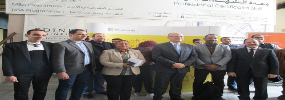 شركة مايكروسوفت تخص كلية التجارة جامعة عين شمس بخدمات مميزة