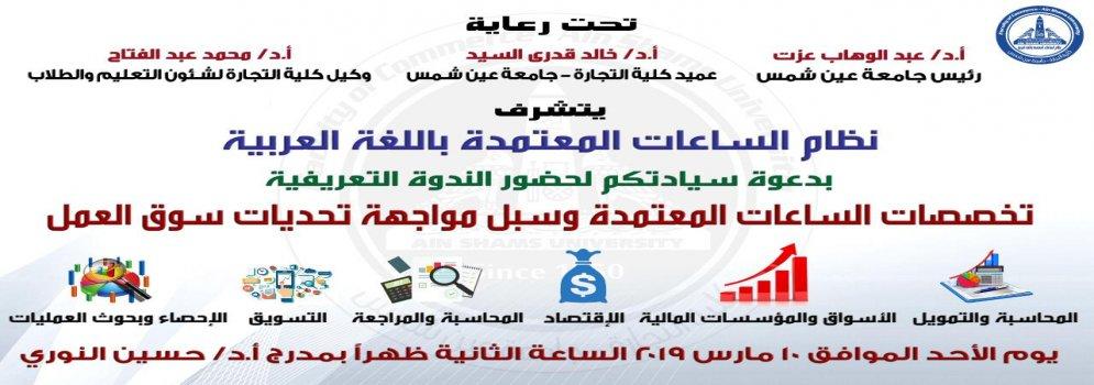 ندوة تعريفية عن تخصصات نظام الساعات المعتمدة عربي