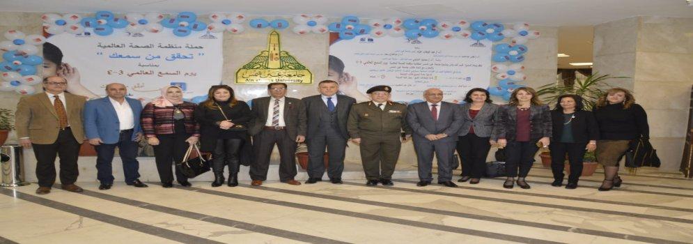 احتفالية جامعة عين شمس بيوم السمع العالمي