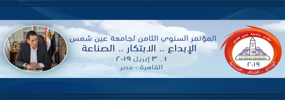 أ.د. عبد الناصر سنجاب: شهادة حضور مؤتمر الجامعة الثامن تعد دورة تدريبية لترقية أعضاء هيئة التدريس