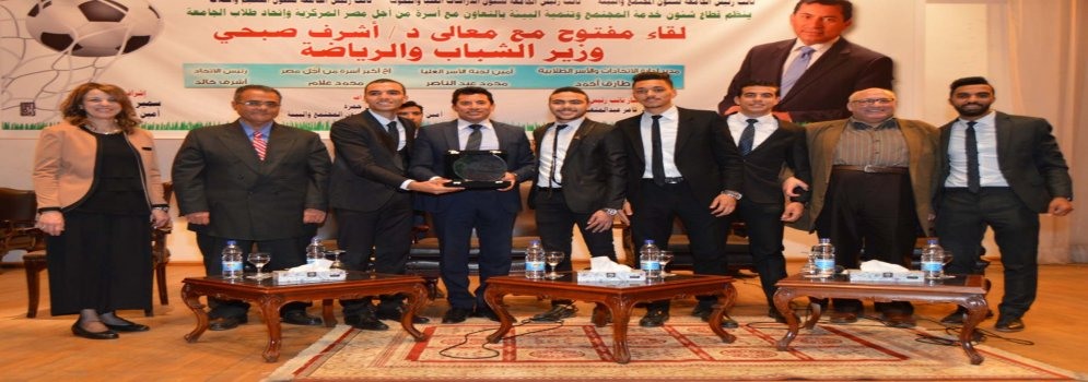 Minister of Youth and Sports meets students of Ain Shams University