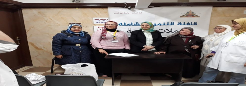 قافلة تنموية شاملة لكلية البنات جامعة عين شمس لخدمة أهالي حي عين شمس 
