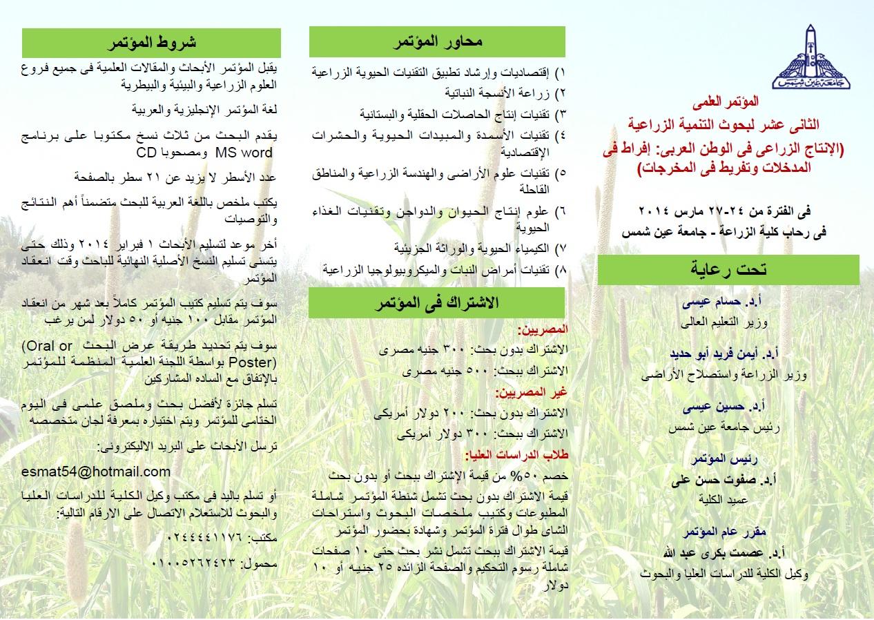 المؤتمر العلمي الثاني عشر لبحوث التنمية الزراعية