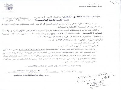 المؤتمر الأول لمركز جامعة القاهرة للتحكيم
