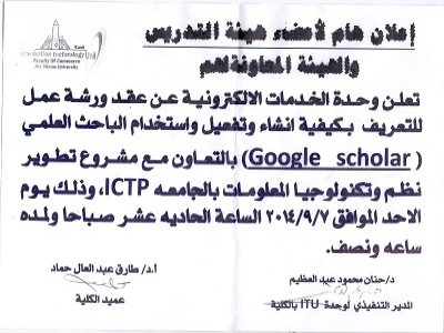 أعلان هام لأعضاء هيئة التدريس والهيئة المعاونة