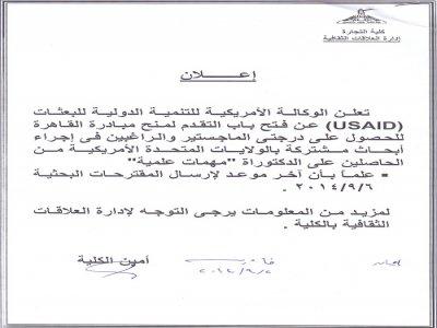 فتح باب التقدم لمنحة مبادرة القاهرة