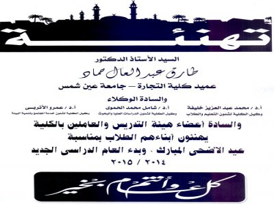 الأستاذ الدكتور/ طارق حماد عميد كلية التجارة يهنئ الطلاب بمناسبة عيد الأضحي المبارك