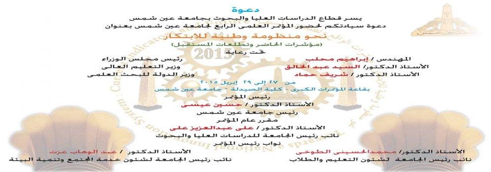 المؤتمر العلمى الرابع لجامعة عين شمس