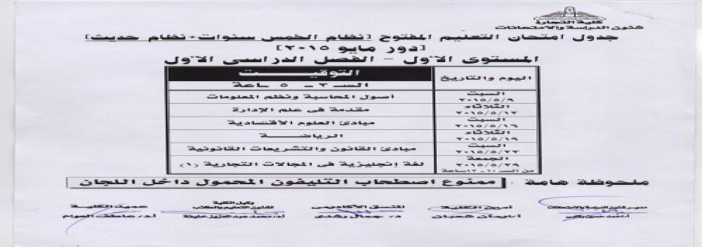 جدول امتحانات الفصل الدراسي الثاني شعبة التعليم المفتوح