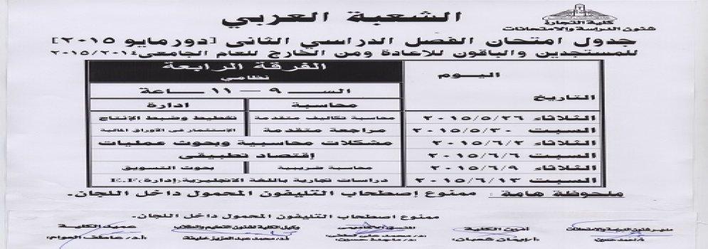 جدول امتحانات الفصل الدراسي الثاني شعبة العربي