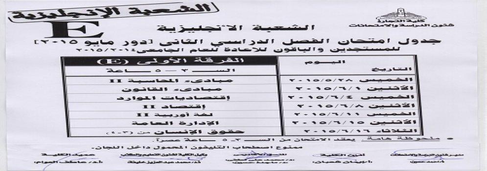 جدول امتحانات الفصل الدراسي الثاني شعبة انجليزي