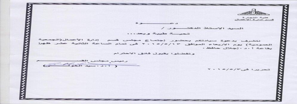 اجتماع مجلس قسم ادارة الاعمال