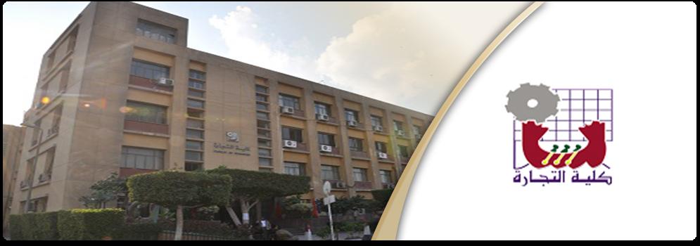 عميد كلية التجارة: تحويل أى امتحان به أخطاء لمجلس الكلية