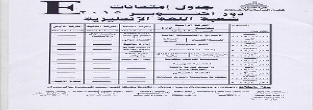جدول أمتحانات التخلفات دور أكتوبر شعبة اللغة الإنجليزية