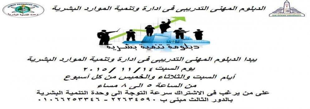 اعلان هام لمشتركي الدبلوم المهني التدريبي لإدارة و تنمية الموارد البشرية بوحدة التنمية البشرية