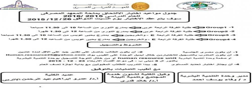 مواعيد اختبار الالتحاق بمنحة المعهد المصرفي