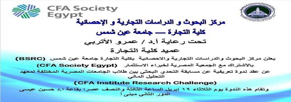 ندوة تعريفية عن مسابقة التحدي البحثي