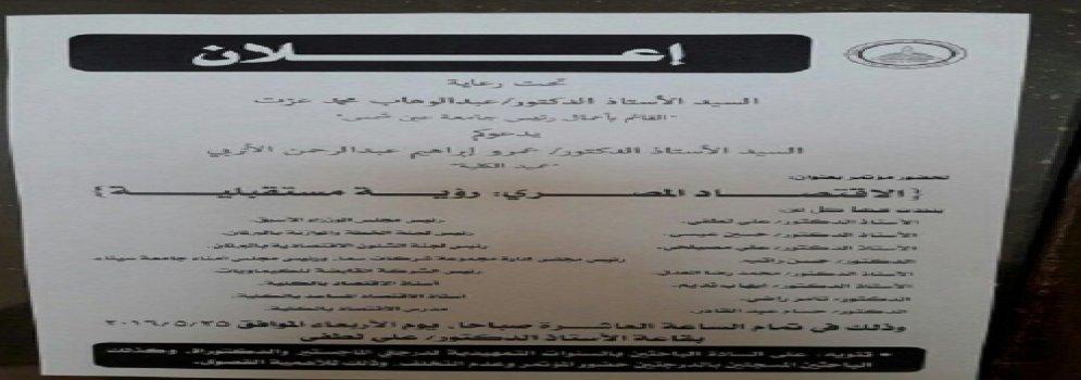مؤتمر الاقتصاد المصري رؤية مستقبلية