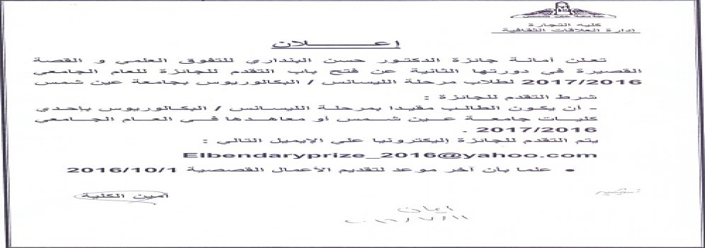 جائزة الدكتور حسن البنداري للتفوق العلمي