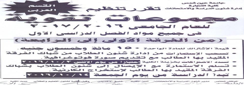 مجموعة تقوية لشعبة العربي