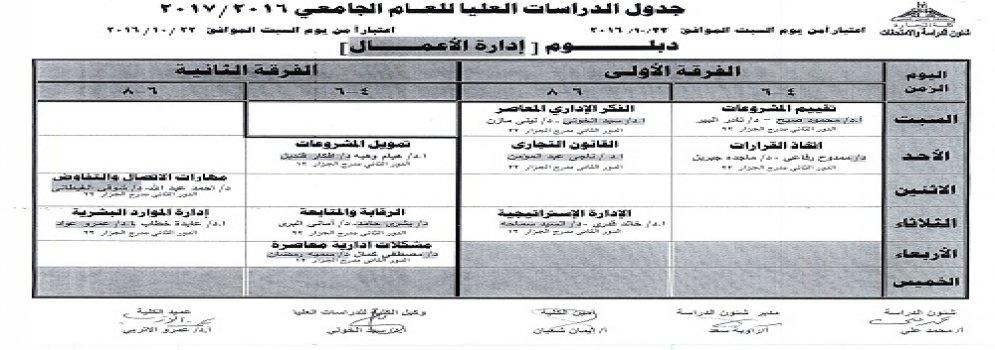 جدول الدراسات العليا2016/2017